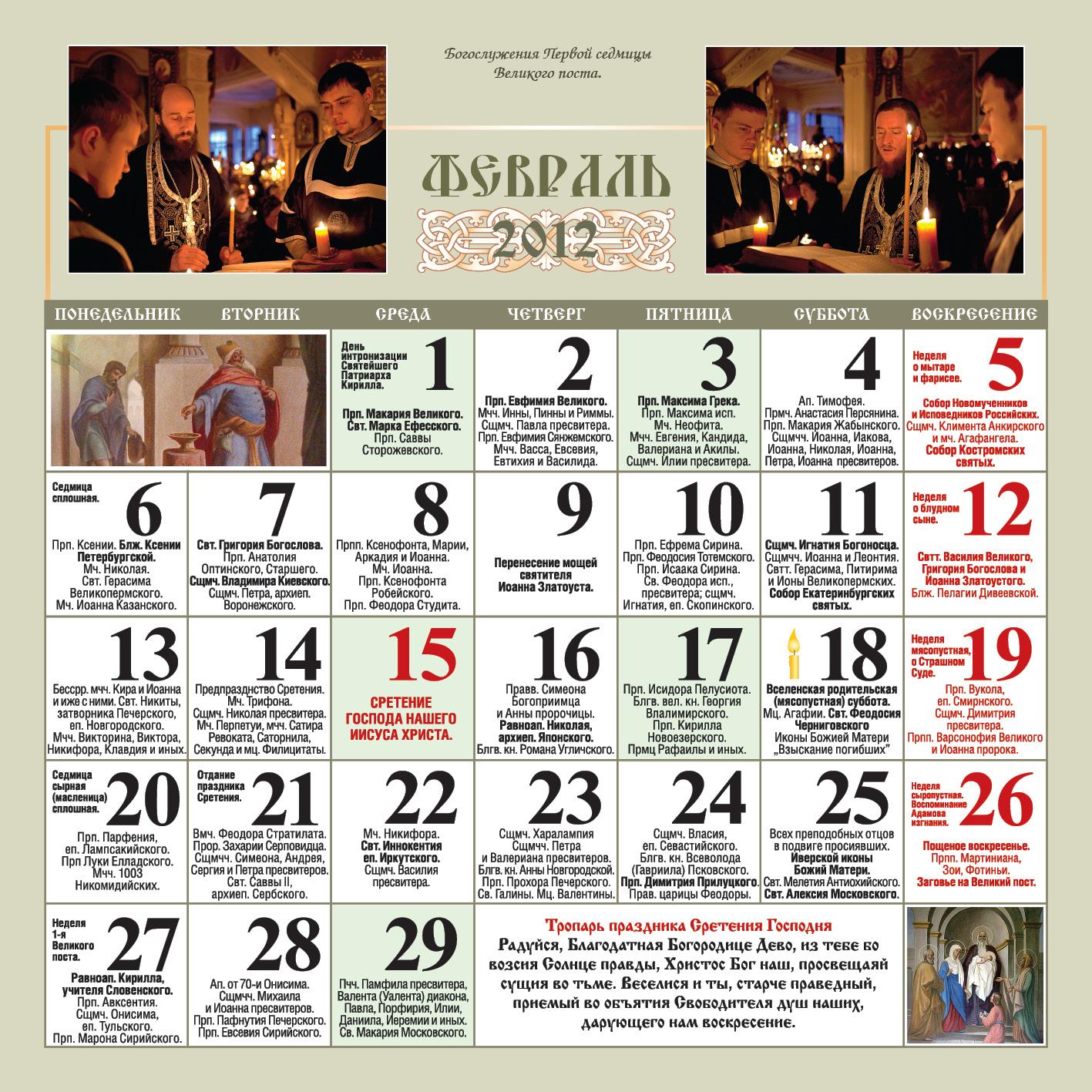Расписание богослужений на февраль 2012 г.
