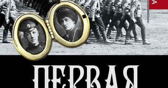 Произведения художественной литературы периода Первой мировой войны.