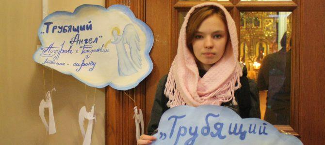 В нашем храме традиционно проходит благотворительная акция «Трубящий ангел»