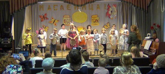 Детский концерт на Масленицу