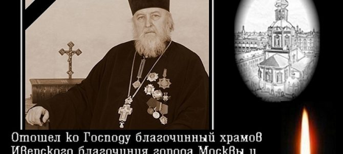 Отошёл ко Господу десятый настоятель нашего храма — протоиерей Геннадий Нефёдов
