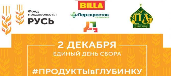 2 декабря ПРОДУКТЫ В ГЛУБИНКУ