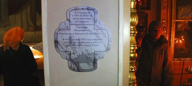 Установлена памятная доска в честь Новомучеников