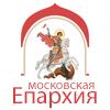 Московская (городская) епархия Русской Православной Церкви