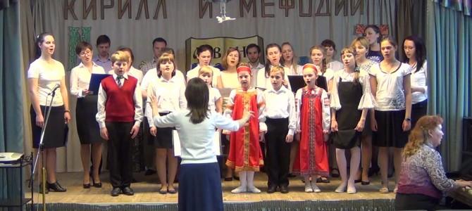 Концерт по случаю Дня славянской письменности и культуры