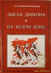 hl.  Брешко-Брешковский Н. Дикая дивизия