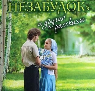 Место православной художественной литературы в ряду современных изданий