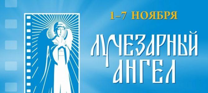 Фестиваль «Лучезарный ангел» сменил прописку и дату открытия