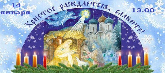 Большой Рождественский концерт в воскресной школе, видеозапись