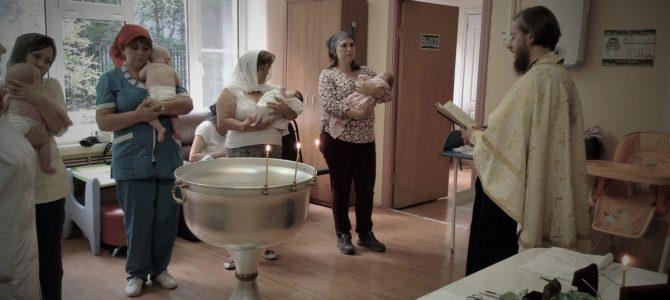 Крещение младенцев в Доме ребенка