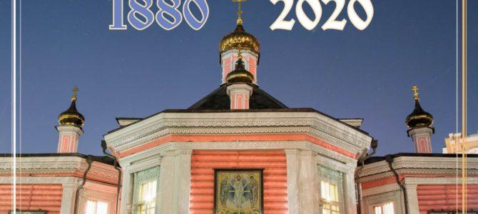 Вышел в свет приходской календарь на 2020 год