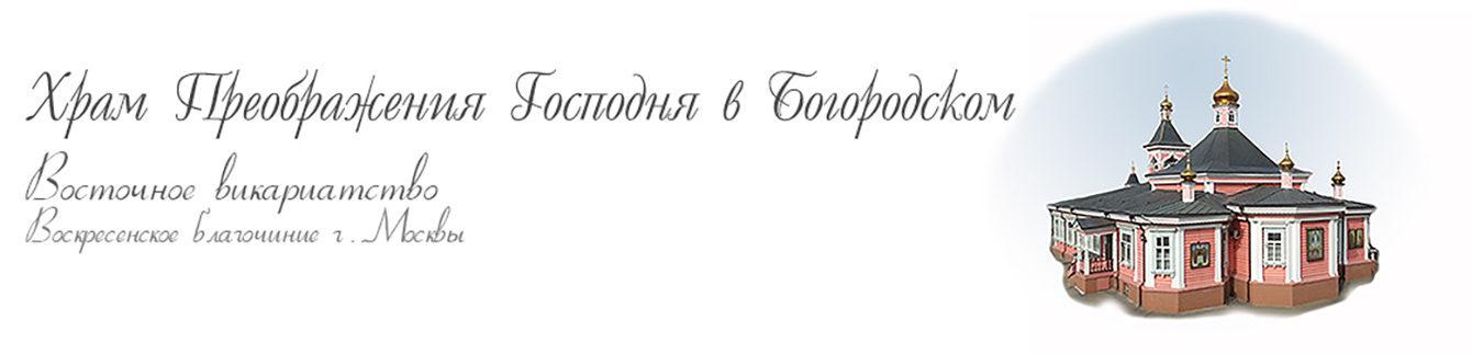 Храм Преображения Господня в Богородском